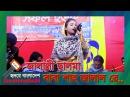 Bangla baul song বাবা শাহ জালাল রে জালালী আছমা Baba Shah Jalal Re by Jalali Asma Zmultimedia24