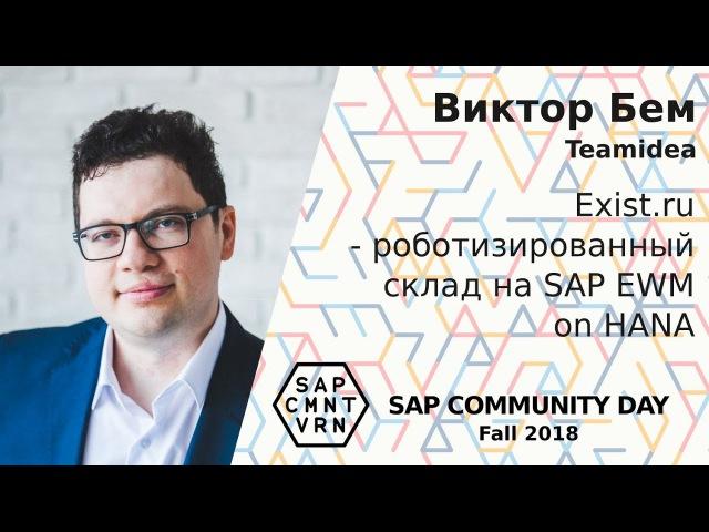 Виктор Бем - Exist.ru - роботизированный склад на SAP EWM on HANA