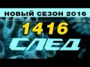 След 1416 серия - Беспризорник