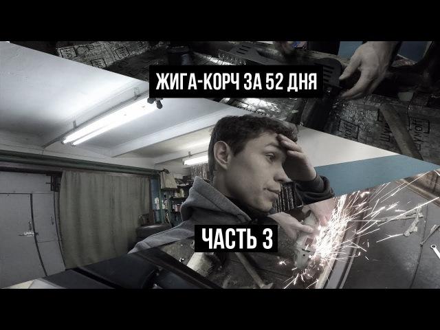 Ласточка / Эпизод 7. Жига-корч за 52 дня. САЛАЗКИ КОРОБКА ШУМКА