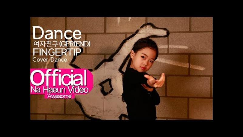 나하은 (Na Haeun) - 여자친구 ((GFRIEND) - 핑거팁 (Fingertip) 댄스커버