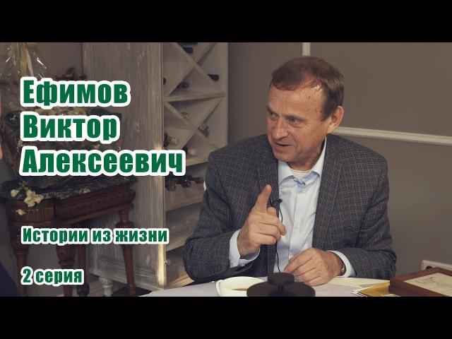 Ефимов Виктор Алексеевич — от детства до современности. Разговоры по душам 17102017 часть 2