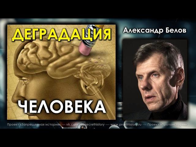 Александр Белов. Деградация Человека .До какой степени