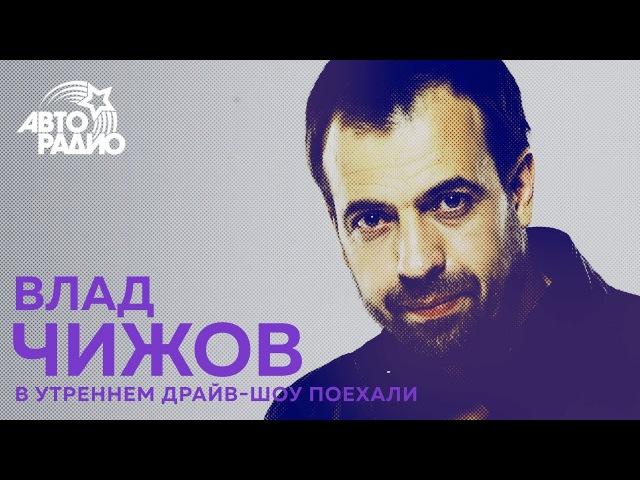 Влад Чижов о шоу Решала: как кидают людей
