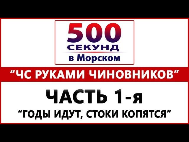 500 СЕКУНД. ЧС руками чиновников. Часть 1-я
