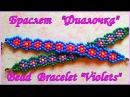 Бисероплетение - Браслет из бисера Фиалочка / DIY Bead Bracelet Violets