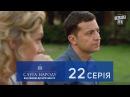 Слуга Народа 2 - От любви до импичмента, 22 серия | Сериал 2017 в 4к