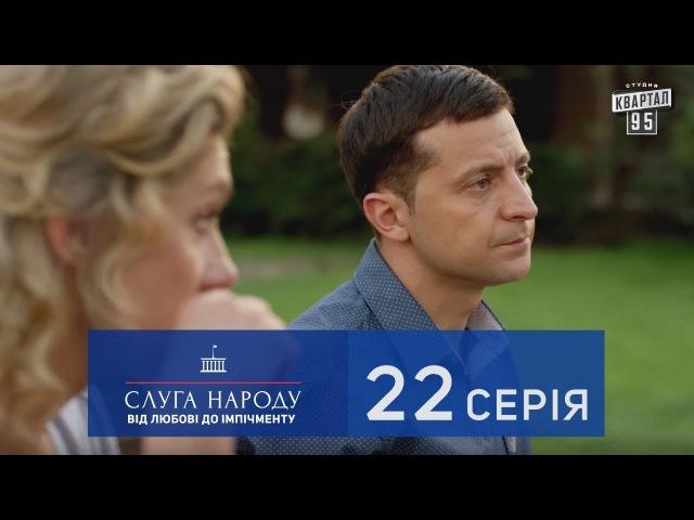 Слуга Народа 2 сезон, 22 серия