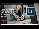 Введение Adobe Lightroom расширенные возможности Дмитрий Шатров