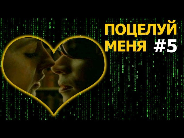 Прохождение Enter The Matrix 5 ▷ ПОЦЕЛУЙ МЕНЯ БЕЛЛУЧЧИ