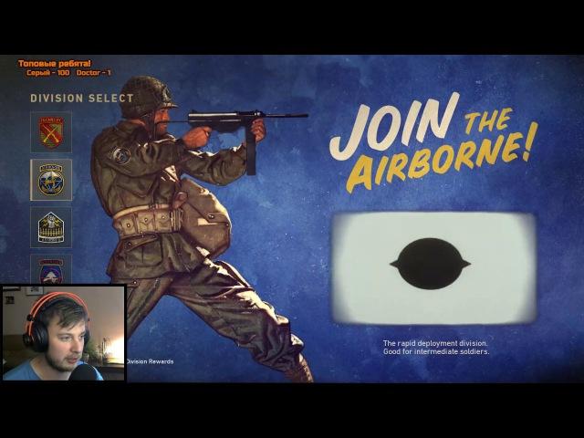 🔴 Открытая бета, просмотрим, оценим! ➤ [Call of Duty®: WWII - PC Open Beta]