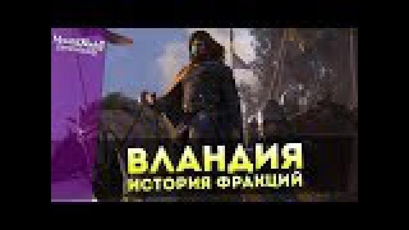 Mount and Blade 2 Bannerlord: ВЛАНДИЯ! ИСТОРИЯ ФРАКЦИЙ!