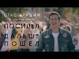 Стас Ярушин - Посидел и дальше пошел (2017)