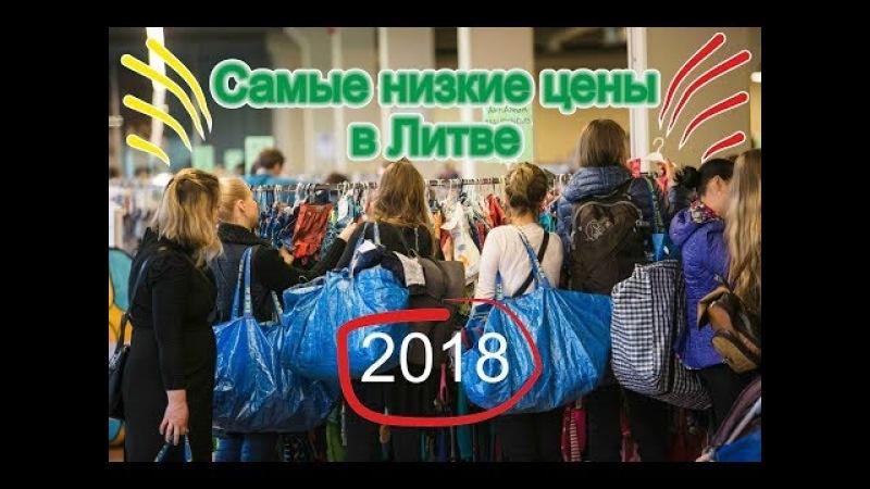 Самые низкие цены в Литве, заработать на Ярмарке Mamu Muge ?