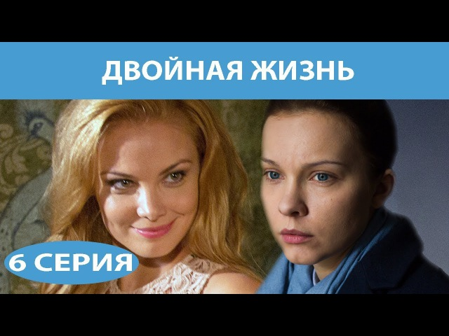 Двойная жизнь Сериал Серия 6 из 8 Феникс Кино Драма
