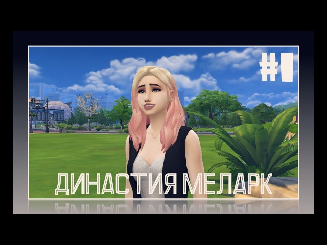 The Sims 4 ★ Династия Меларк ★ 1 ★ TS4 ★