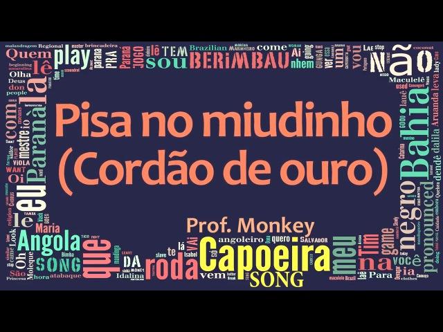 Pisa no miudinho Cordão de Ouro - Capoeira Song