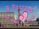 #В Россию за любовью.