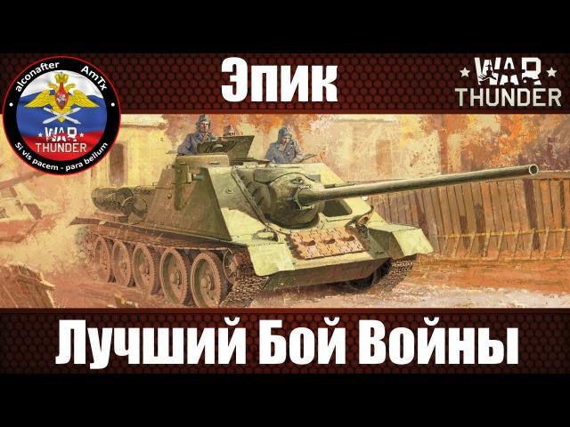 Лучший бой ВОЙНЫ! СУ-85 останавливает Германию! War Thunder