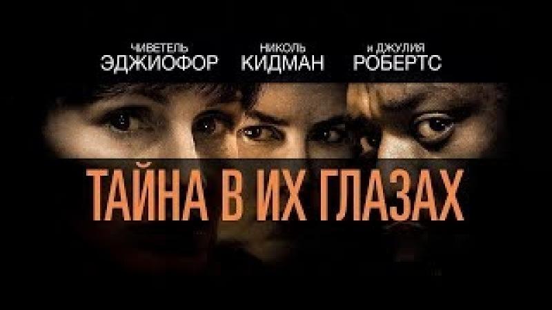 Тайна в их глазах / HD 720p / Остросюжетный триллер / Детектив / Драма / Жизненный / » Freewka.com - Смотреть онлайн в хорощем качестве