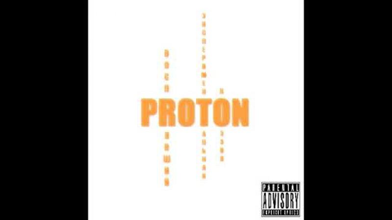 Proton - Воспрявший или Экспериментальная поэзия(2018)