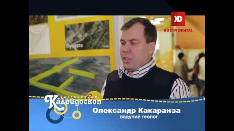 Выставка Ваш дом, Одесса 2018! Геофизинжиниринг (Георадар)
