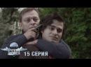Братство десанта - 15 серия