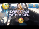 Дрифт такси с девушкой/Drift taxi with a girl/drift/irenka_chika/SLS