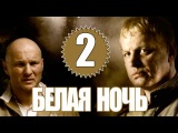 Белая ночь 2 серия 2015 HD. Военная драма фильм сериал боевик.