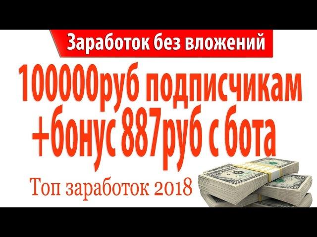 Телеграм бот платит 887руб за регистрацию. Реальный заработок в интернет без вложений