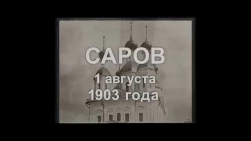 1 августа 1903 год Саров редкие кадры прославление Серафима Саровского