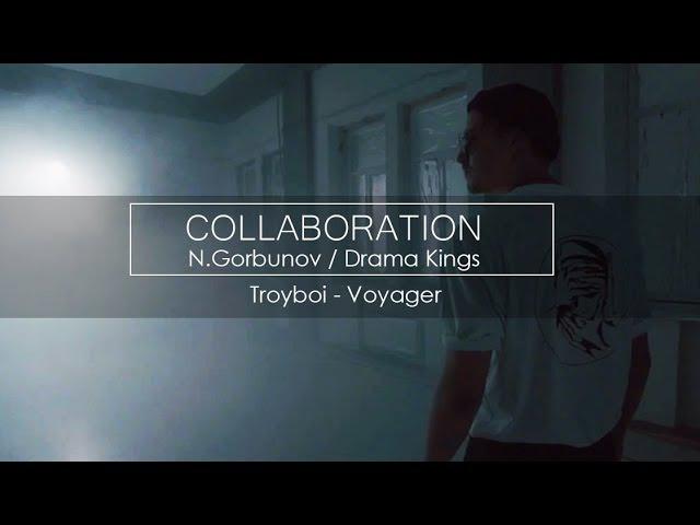 Drama Kings Nikita Gorbunov Collaboration | Troyboi - Voyager
