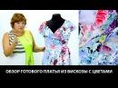 Показ готового изделия Платье из вискозы с юбкой солнце на запахе Воротник двойное солнце