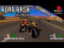 Обзор игры Road Rash Jailbreak Playstation 1 Вспомнить всё №13