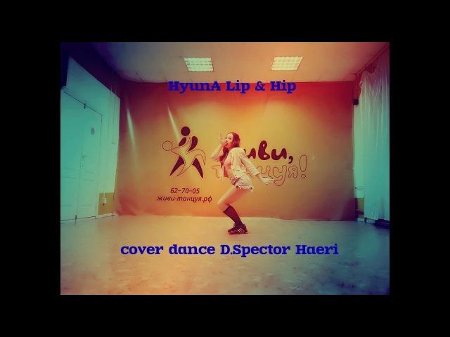 HyunA - Lip Hip cover dance D.Spector Haeri