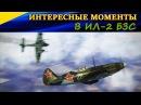 Интересные моменты в Ил 2 Штурмовик Битва за Сталинград. Полеты в он-лайне. IL-2 Sturmovik BoS.
