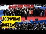 Вот это да! Митинг в поддержку Путина собрал более 100 тысяч человек! Запад в ШОКЕ!