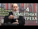 Четыре 4 Смертных Греха. Головин Владимир. Ответы на Вопросы