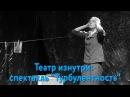 Театр изнутри: спектакль Турбулентность . Анастасия Курилкина