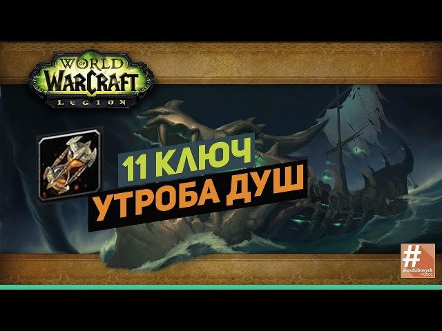 11 ключ Утроба Душ - фдк 882