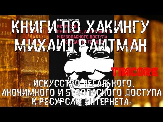 Книги по хакингу Михаил Райтман Искусство легального анонимного доступа к ре