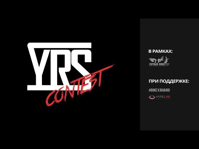 Приглашение на YRS CONTEST'17 (в рамках Горного Микса)