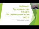 Тренировки для женщин. Восстановление после родов. Фитнес-вебинар Алексея Бутор