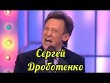 Сергей Дроботенко- Хороший и очень смешной Сборник.