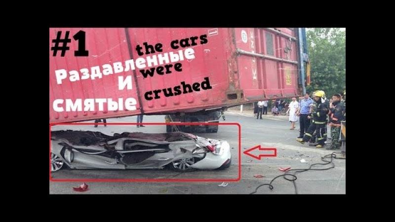 РАЗДАВЛЕННЫЕ И СМЯТЫЕ АВТОМОБИЛИ В ДТП Водители в смятых машинах car crushed 1