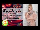 Наталья Беккер о коучинге