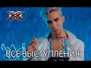 MELOVIN Ukraine, Eurovision 2018 All The X Factors performances