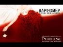 Парфюмер. История одного убийцы — 2006 Трейлер Perfume: The Story of a Murderer