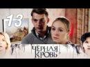 Черная кровь. 13 серия (Премьера 2017). Драма, мелодрама Русские сериалы