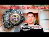 Замена Вариатора Honda Mobilio Spike, FIT,  Airwave. Сколько стоит Автотаун55. Автотаун Омск отзыв!
